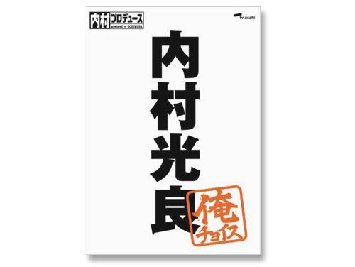 内村プロデュース「俺チョイス 内村光良」DVD*
