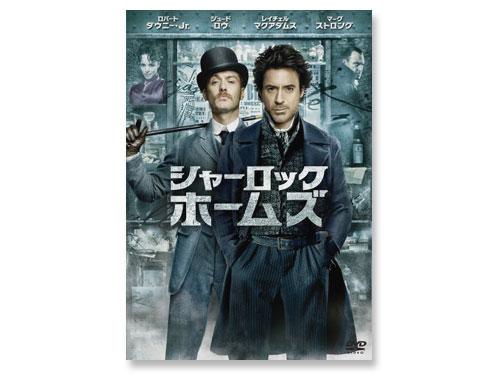 シャーロック・ホームズ DVD(中古品)*