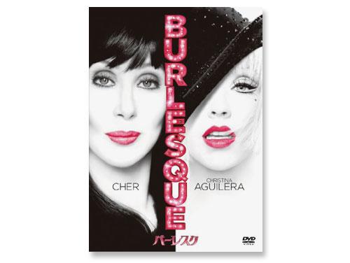 バーレスク DVD(中古品)*