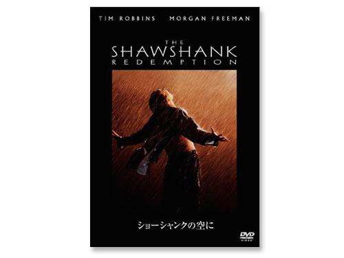 ショーシャンクの空に DVD(中古品)*