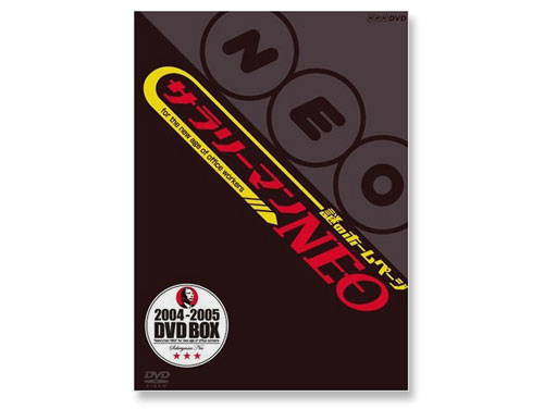 謎のホームページ サラリーマンNEO DVD-BOX*