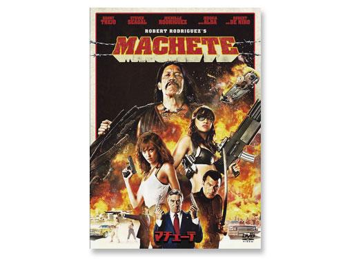 マチェーテ DVD(中古品)*