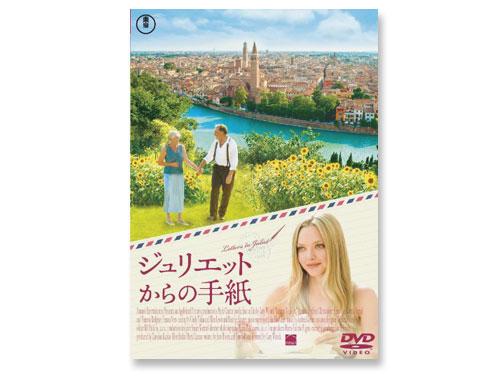 ジュリエットからの手紙 DVD(中古品)*