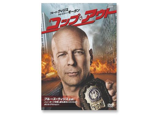 コップ・アウト DVD(中古品)*