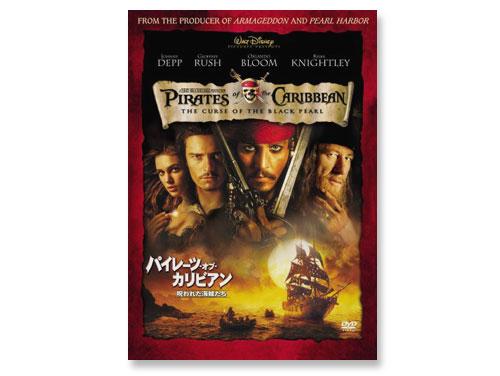 パイレーツ・オブ・カリビアン「呪われた海賊たち」D…