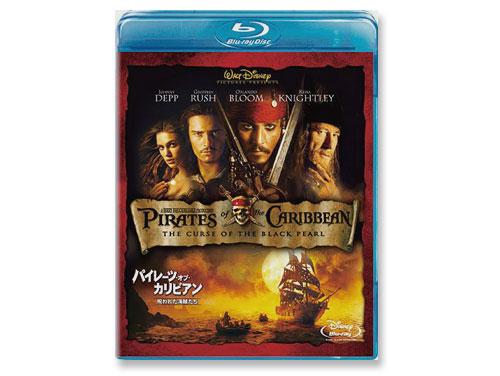 パイレーツ・オブ・カリビアン「呪われた海賊たち」B…