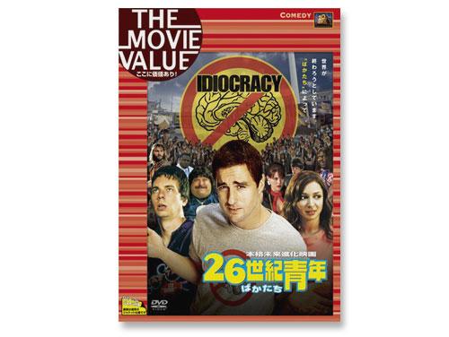 26世紀青年 DVD(中古品)*