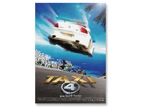 TAXi 4 DVD(中古品)*
