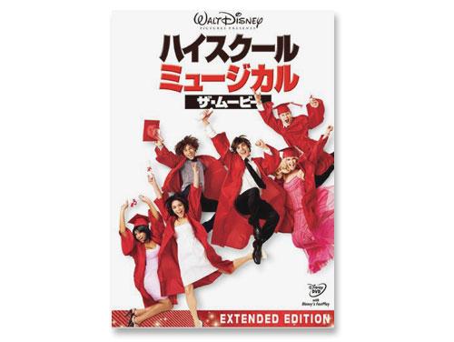 ハイスクール・ミュージカル「ザ・ムービー 」DVD…