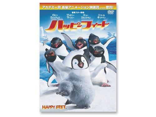 ハッピー フィート DVD(中古品)*