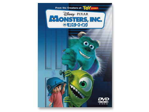モンスターズ・インク DVD(中古品)* 商品名コード : 10000671状態 :中古品 (普