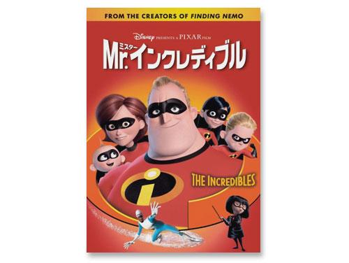 Mr.インクレディブル DVD(中古品)*