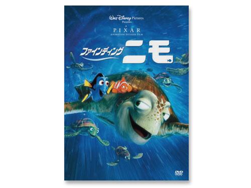 ファインディング・ニモ DVD(中古品)*