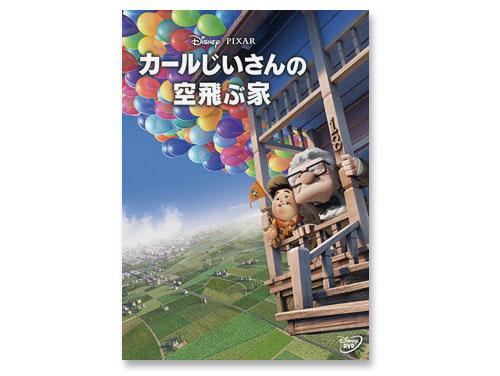 カールじいさんの空飛ぶ家 DVD(中古品)*
