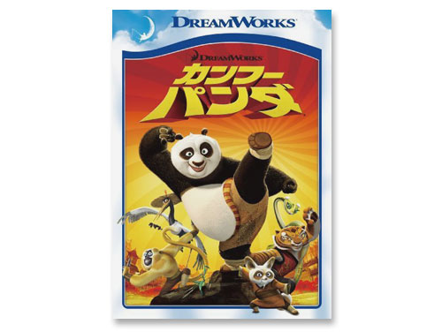 カンフー・パンダ「スペシャル・エディション」DVD(中古品)*