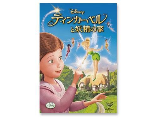 ティンカー・ベルと妖精の家 DVD(中古品)*