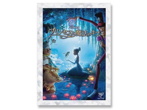 プリンセスと魔法のキス DVD(中古品)*