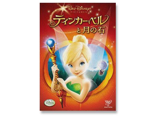 ティンカー・ベルと月の石 DVD(中古品)*  ティンカー・ベルと月の石 DVD(中古品)* テ