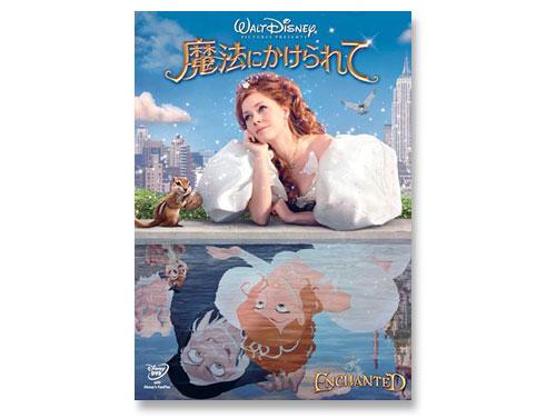 魔法にかけられて DVD(中古品)*