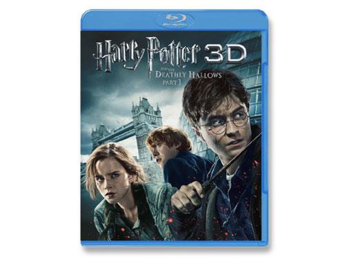 ハリー・ポッターと死の秘宝 PART1「3D&2D…
