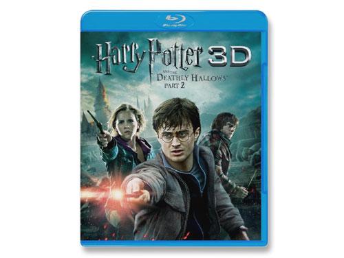 ハリー・ポッターと死の秘宝 PART2「3D&2D…