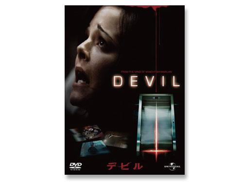 デビル DVD(中古品)*