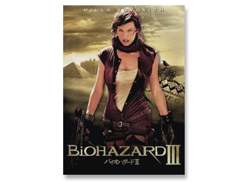 バイオハザードIII DVD(中古品)*