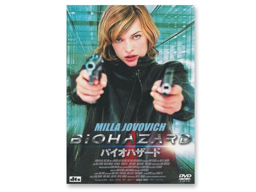 バイオハザード DVD(中古品)*