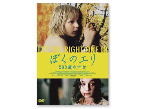 ぼくのエリ 200歳の少女 DVD(中古品)*