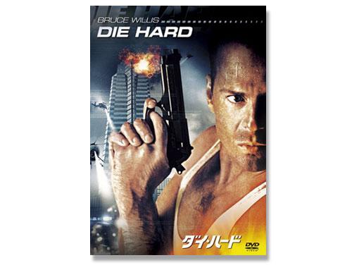 ダイ・ハード DVD(中古品)*