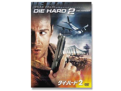 ダイ・ハード2 DVD(中古品)*