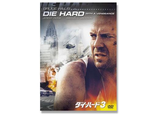 ダイ・ハード3 DVD(中古品)*