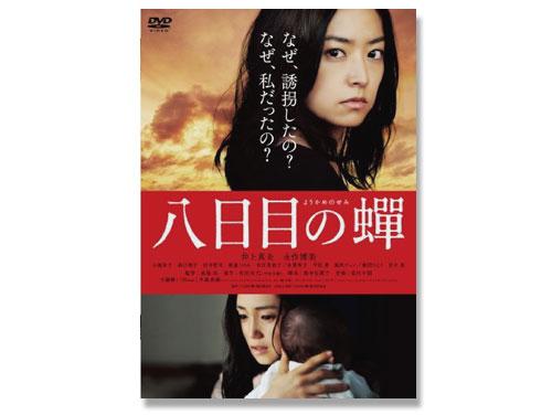 八日目の蝉 通常版 DVD(中古品)*
