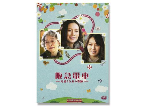 阪急電車 片道15分の奇跡 DVD(中古品)*
