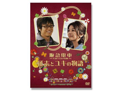 阪急電車 片道15分の奇跡「征志とユキの物語」DVD(中古品)*