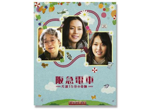 阪急電車 片道15分の奇跡 Blu-ray(中古品…