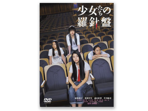 少女たちの羅針盤 DVD(中古品)*