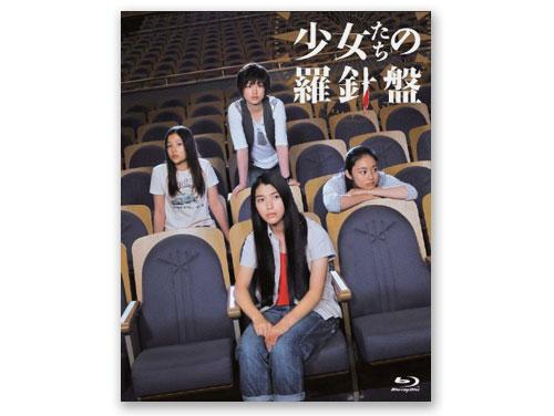 少女たちの羅針盤 Blu-ray(中古品)*