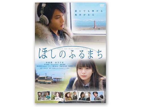 ほしのふるまち DVD(中古品)*