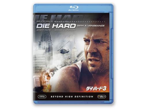 ダイ・ハード3 Blu-ray(中古品)*