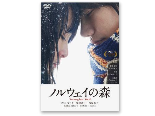 ノルウェイの森 DVD(中古品)*
