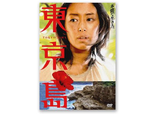 東京島 DVD(中古品)*