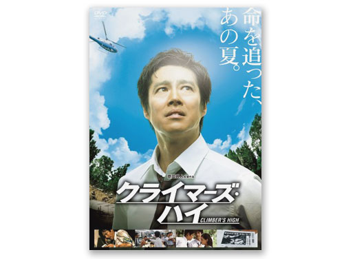 クライマーズ・ハイ DVD(中古品)*