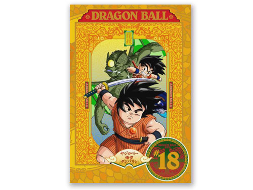 DRAGON BALL vol.18 DVD*