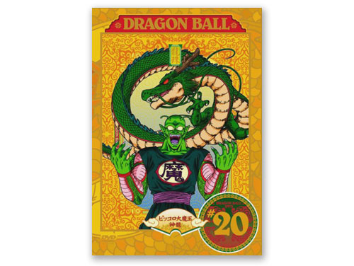 DRAGON BALL vol.20 DVD*