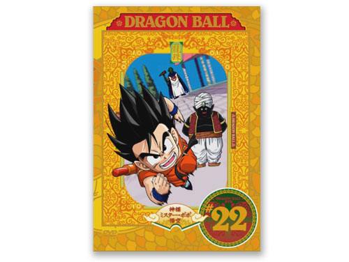 DRAGON BALL vol.22 DVD*
