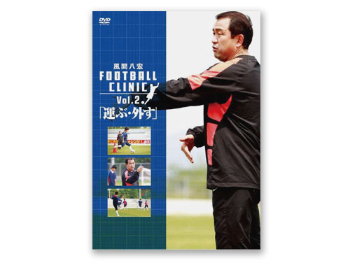 風間八宏 FOOTBALL CLINIC Vol.…