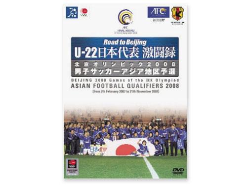 U-22 日本代表激闘録 北京オリンピック2008…