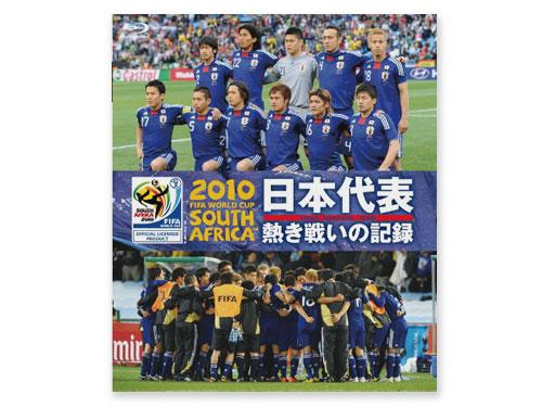 2010FIFAワールドカップ 南アフリカ オフィ…