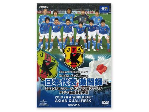 日本代表激闘録 2010FIFAワールドカップ南ア…